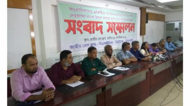 journo-press-conference-on-seeking-info-on-bank-accounts-of-leaders-of-journalists-organisations-3c38715d10b08eb26b26a93b724d73171631984589.jpg